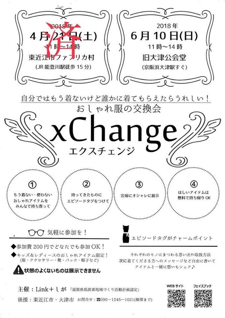 f:id:IshidayasunariART:20180521103106j:image