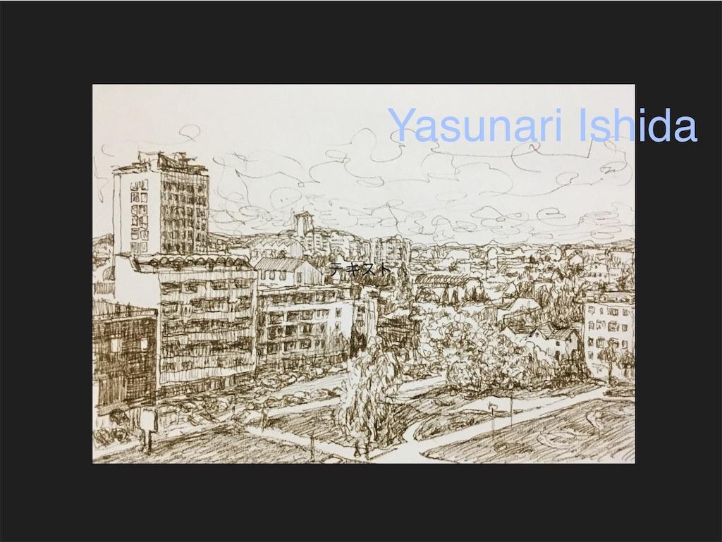 f:id:IshidayasunariART:20181228230801j:image