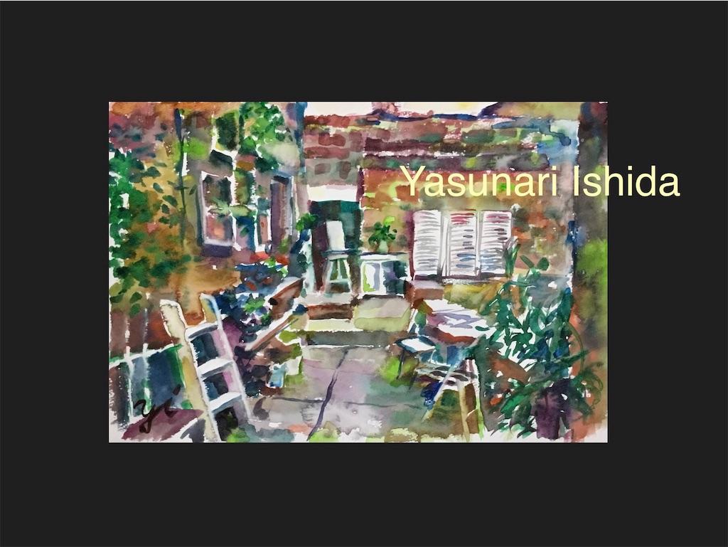 f:id:IshidayasunariART:20190111013245j:image