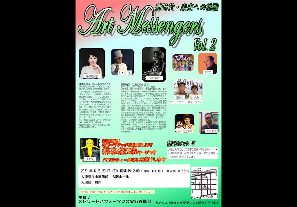 f:id:IshidayasunariART:20210608225412p:image