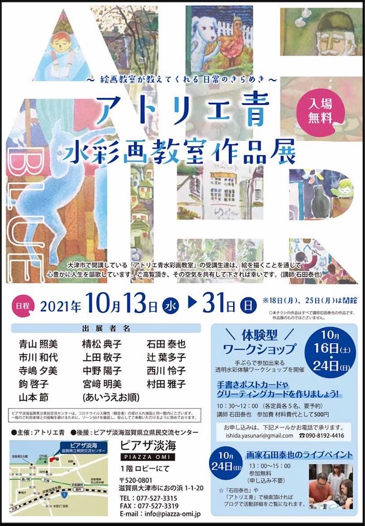 f:id:IshidayasunariART:20210907191314j:image