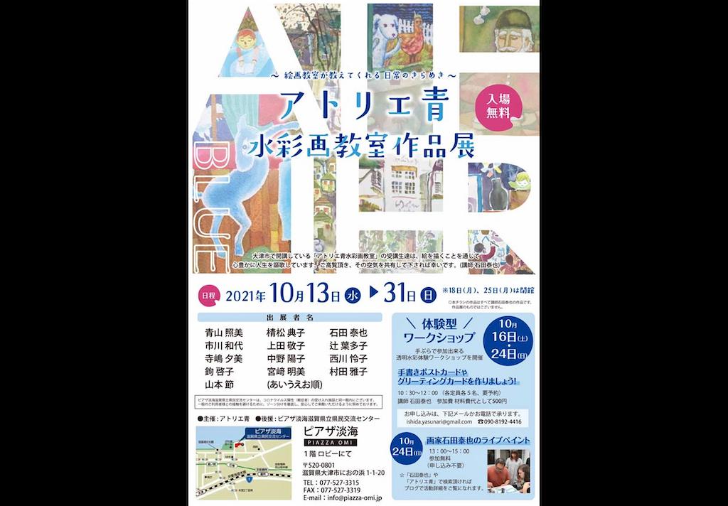 f:id:IshidayasunariART:20210927210802p:image