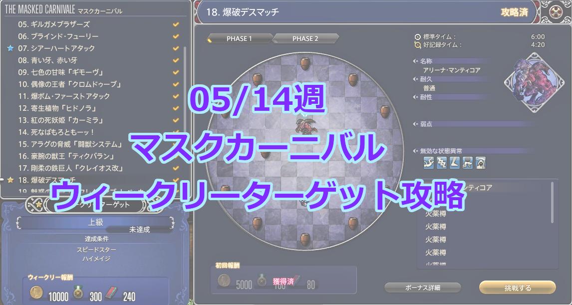 マスク カーニバル 攻略 FF14攻略サイト【マスクカーニバル】