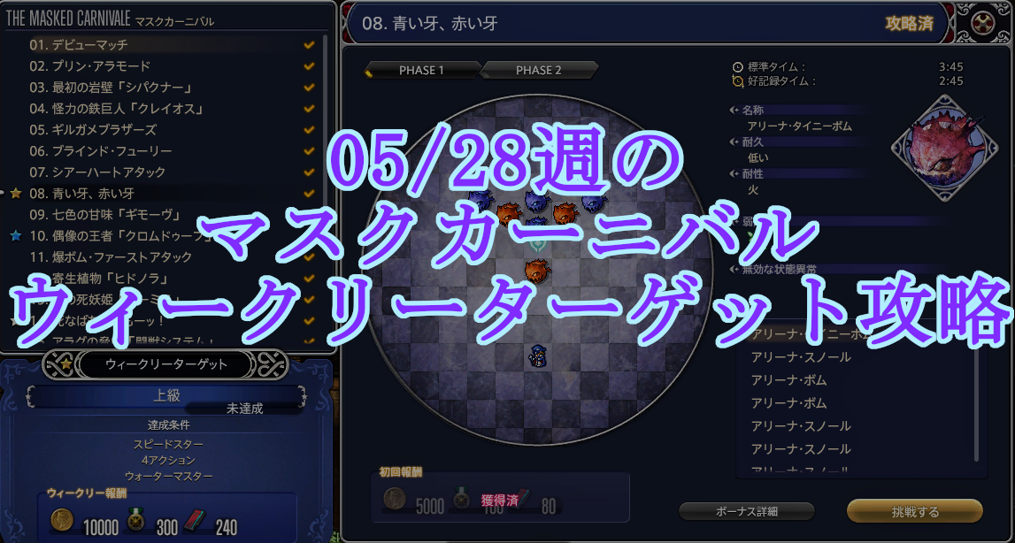 マスク カーニバル 攻略 【FF14】青魔道士マスクカーニバル攻略。26~30までの弱点属性や必要...