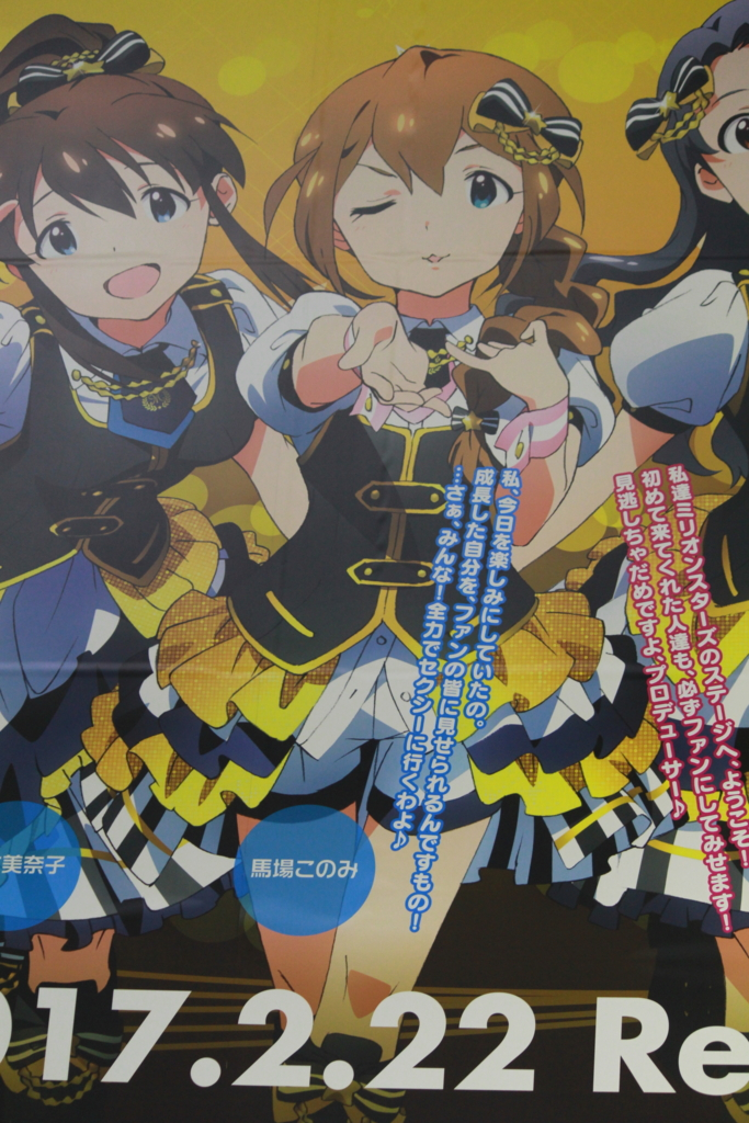f:id:Itabashi_I17:20170223212110j:plain