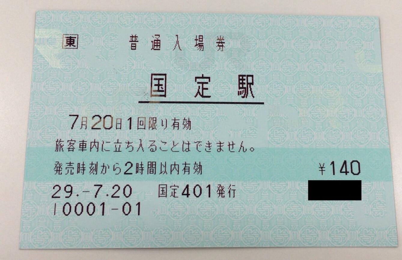 f:id:Itabashi_I17:20170721124249j:image