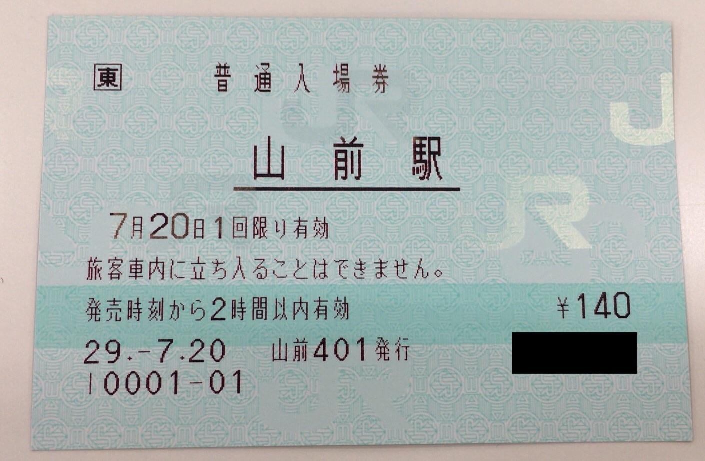 f:id:Itabashi_I17:20170721124624j:image