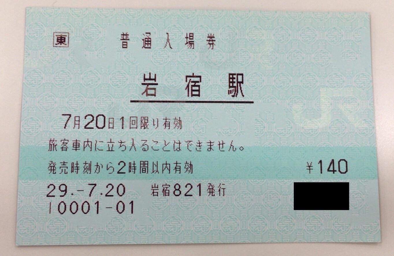 f:id:Itabashi_I17:20170721124858j:image