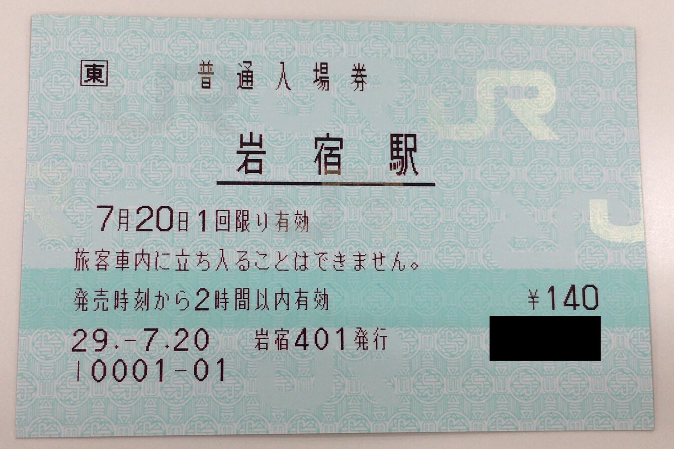 f:id:Itabashi_I17:20170721124900j:image