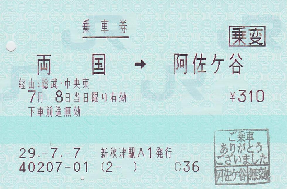 f:id:Itabashi_I17:20170808110719j:plain