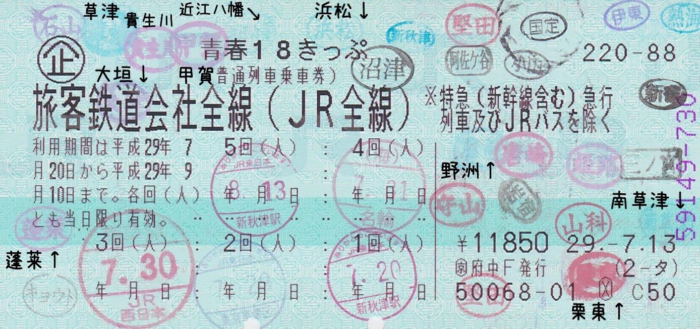f:id:Itabashi_I17:20170902100901j:image