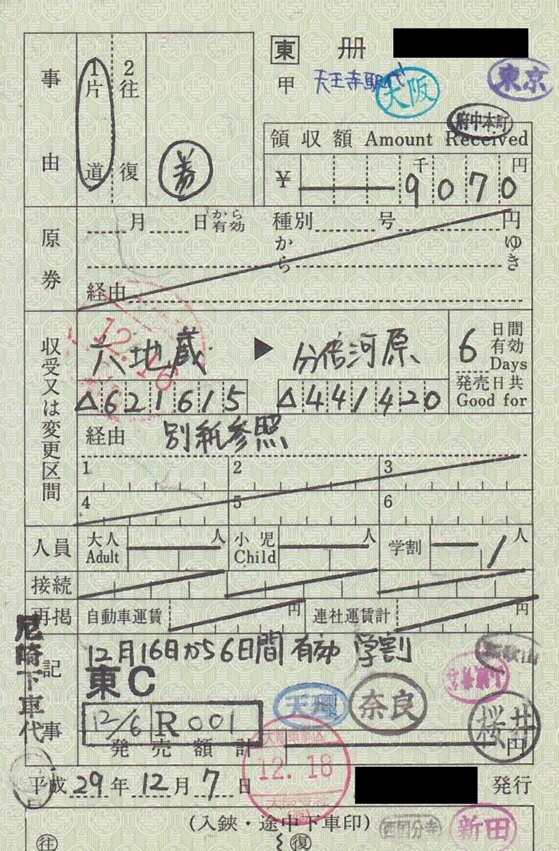 f:id:Itabashi_I17:20190324161436j:plain