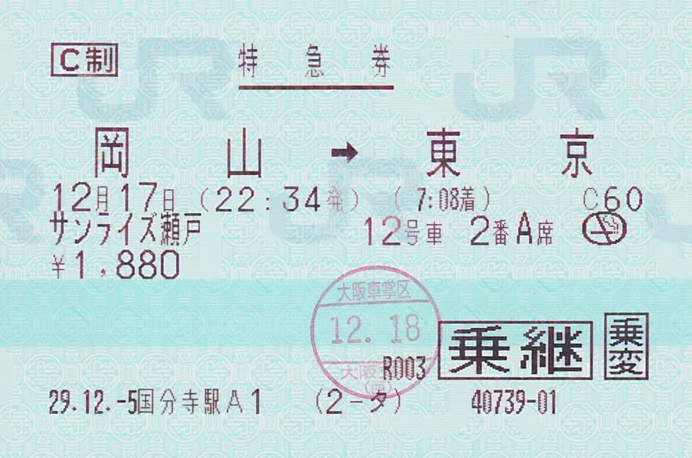 f:id:Itabashi_I17:20190324161457j:plain
