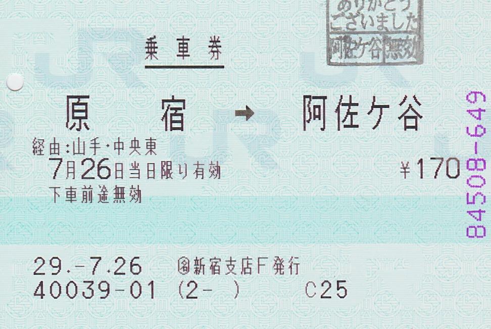 f:id:Itabashi_I17:20190411065728j:plain