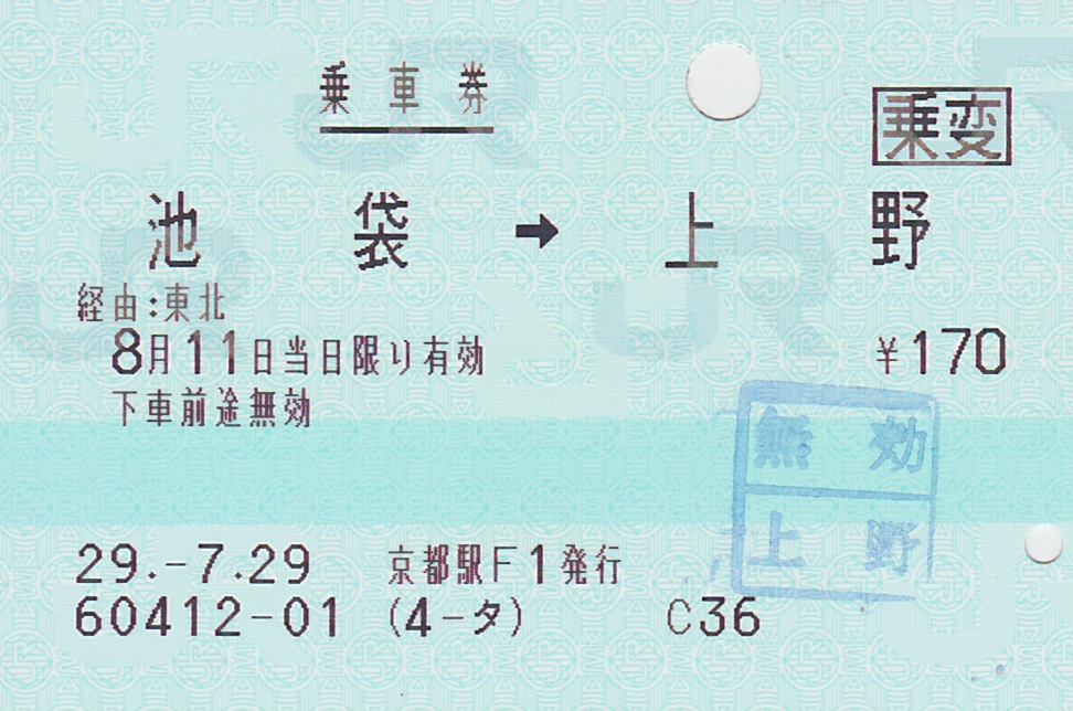 f:id:Itabashi_I17:20190421152701j:plain