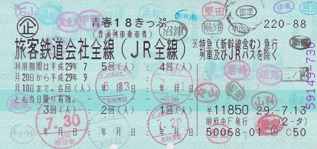 f:id:Itabashi_I17:20190421152906j:plain