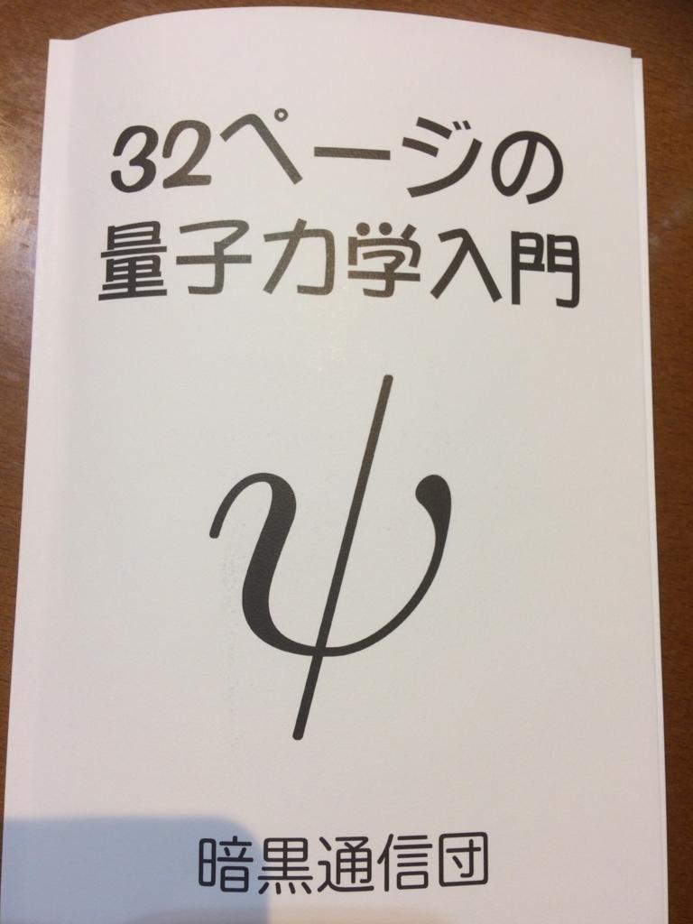 f:id:Itachiseisakuzyo:20170820015326j:plain