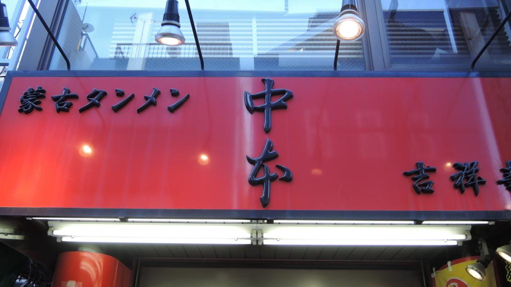 f:id:Ithikawa:20180114225336j:plain
