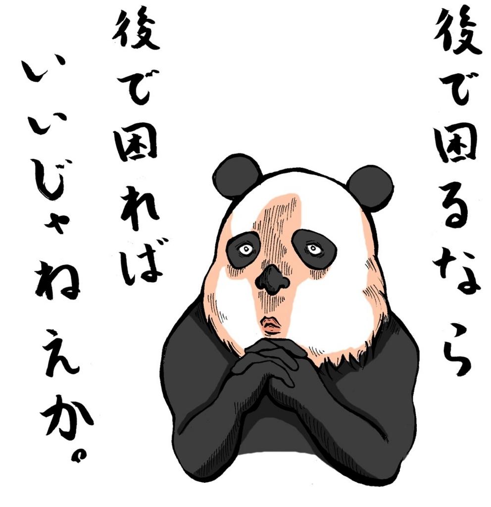 f:id:IwamuRock:20170630054716j:plain