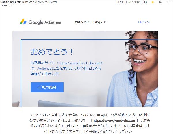 2018 10月 google アドセンス合格の最強スケジュ ルと3つのポイント