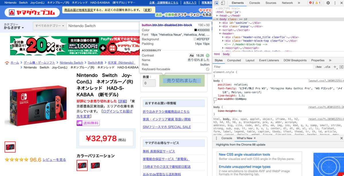 f:id:J-back:20210302011446p:plain:w600