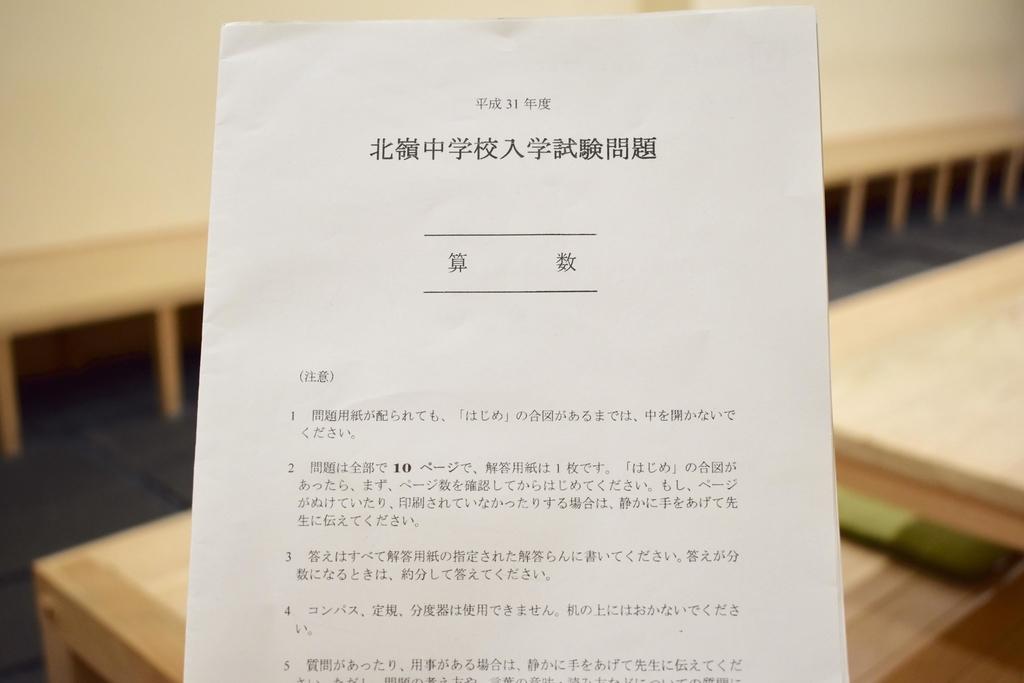 f:id:J-takeyama:20190116214112j:plain