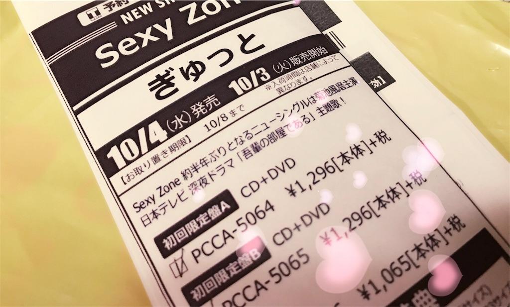 f:id:J-yuntamu:20170912213224j:image