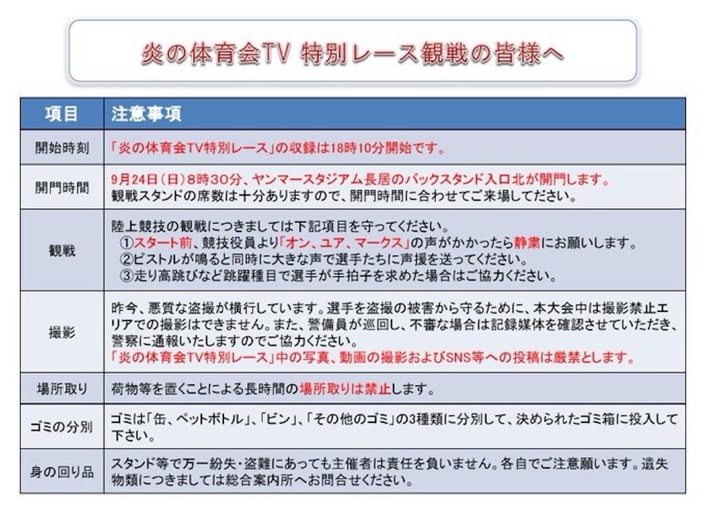 f:id:J-yuntamu:20170920193606j:image