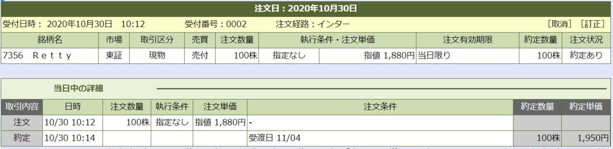 f:id:JANAL:20201030202939p:plain