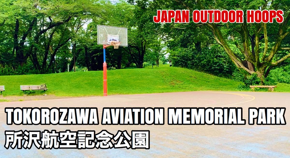 f:id:JAPAN-OUTDOOR-HOOPS:20200811084723p:plain