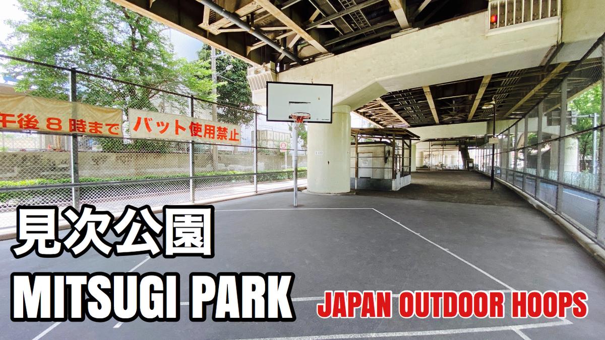 f:id:JAPAN-OUTDOOR-HOOPS:20200818095209j:plain