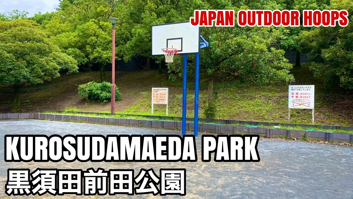 f:id:JAPAN-OUTDOOR-HOOPS:20200820123208j:plain