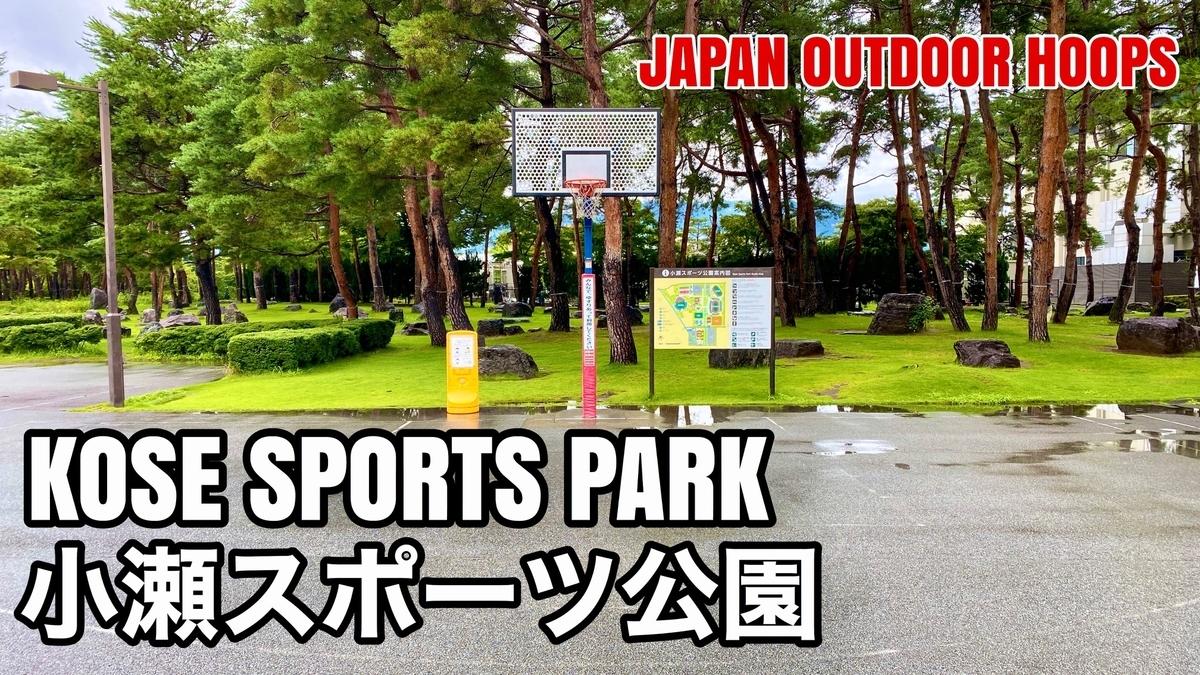f:id:JAPAN-OUTDOOR-HOOPS:20200821103422j:plain