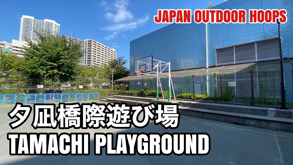 f:id:JAPAN-OUTDOOR-HOOPS:20200830152743j:plain