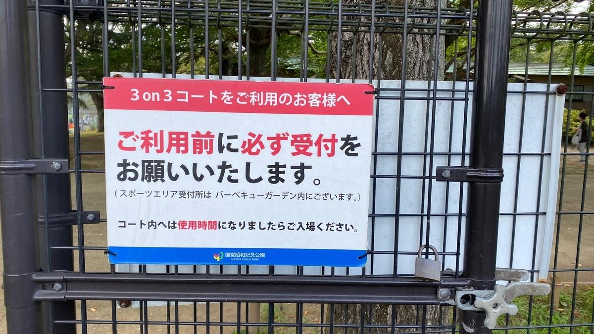 f:id:JAPAN-OUTDOOR-HOOPS:20200830161452j:plain