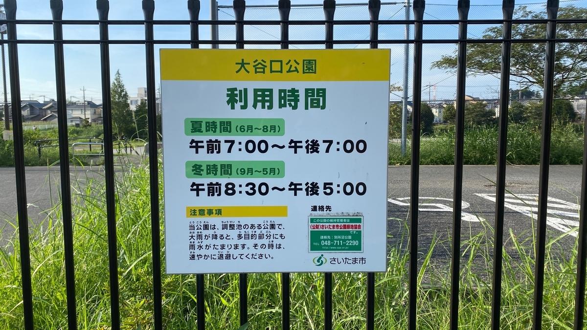 f:id:JAPAN-OUTDOOR-HOOPS:20200929090215j:plain