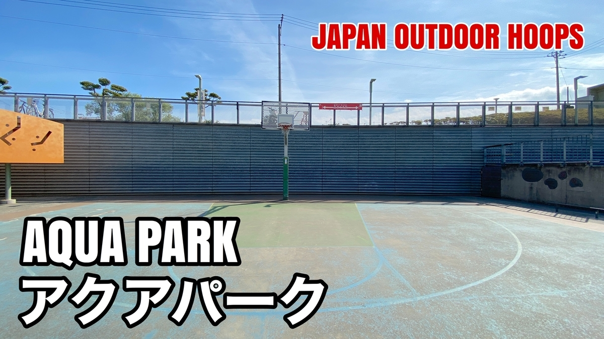 f:id:JAPAN-OUTDOOR-HOOPS:20201005155523j:plain