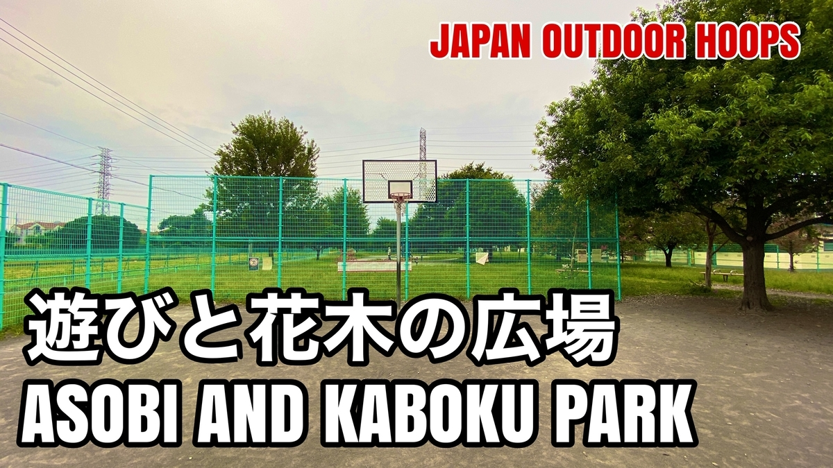f:id:JAPAN-OUTDOOR-HOOPS:20201008093637j:plain