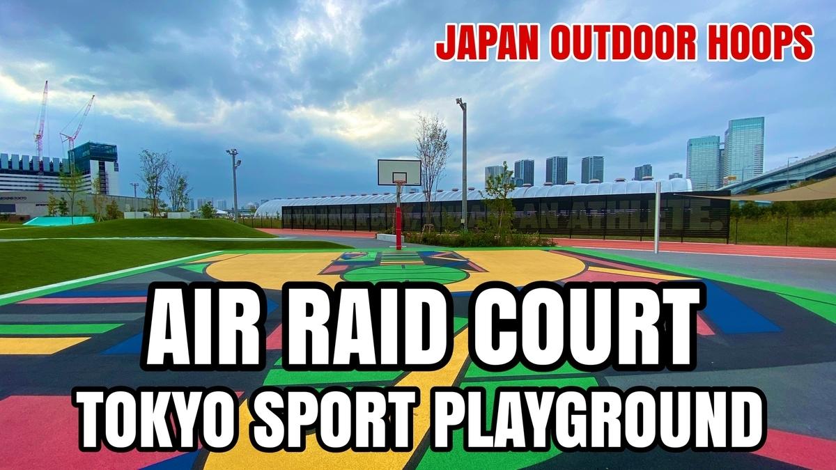 f:id:JAPAN-OUTDOOR-HOOPS:20201028111624j:plain
