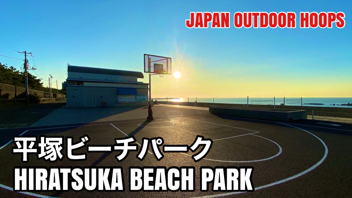 f:id:JAPAN-OUTDOOR-HOOPS:20201121151658j:plain