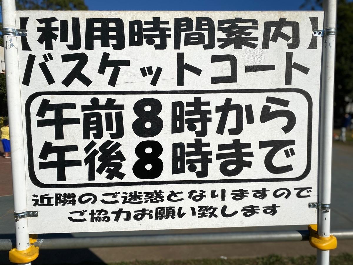 f:id:JAPAN-OUTDOOR-HOOPS:20201125152906j:plain