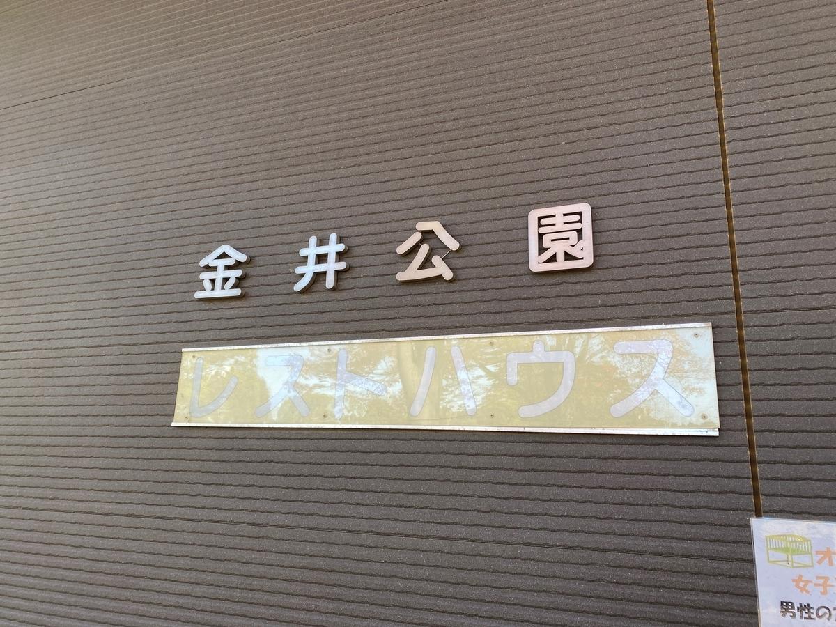 f:id:JAPAN-OUTDOOR-HOOPS:20201125153147j:plain