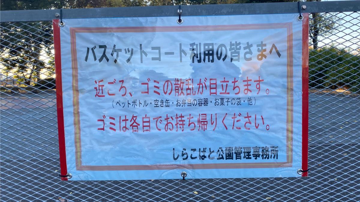 f:id:JAPAN-OUTDOOR-HOOPS:20201126154822j:plain