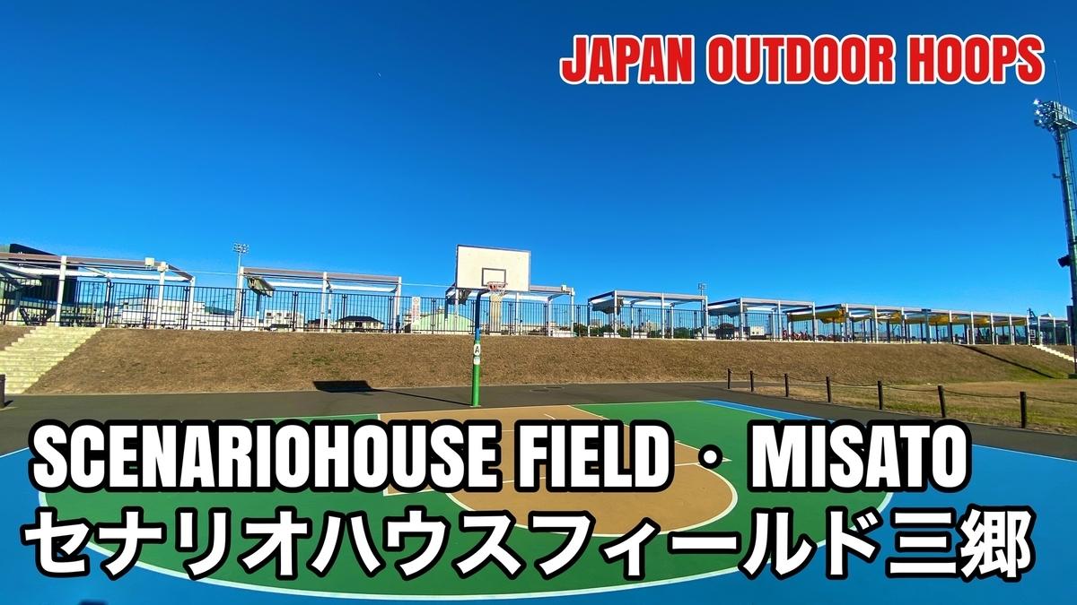 f:id:JAPAN-OUTDOOR-HOOPS:20201126155310j:plain