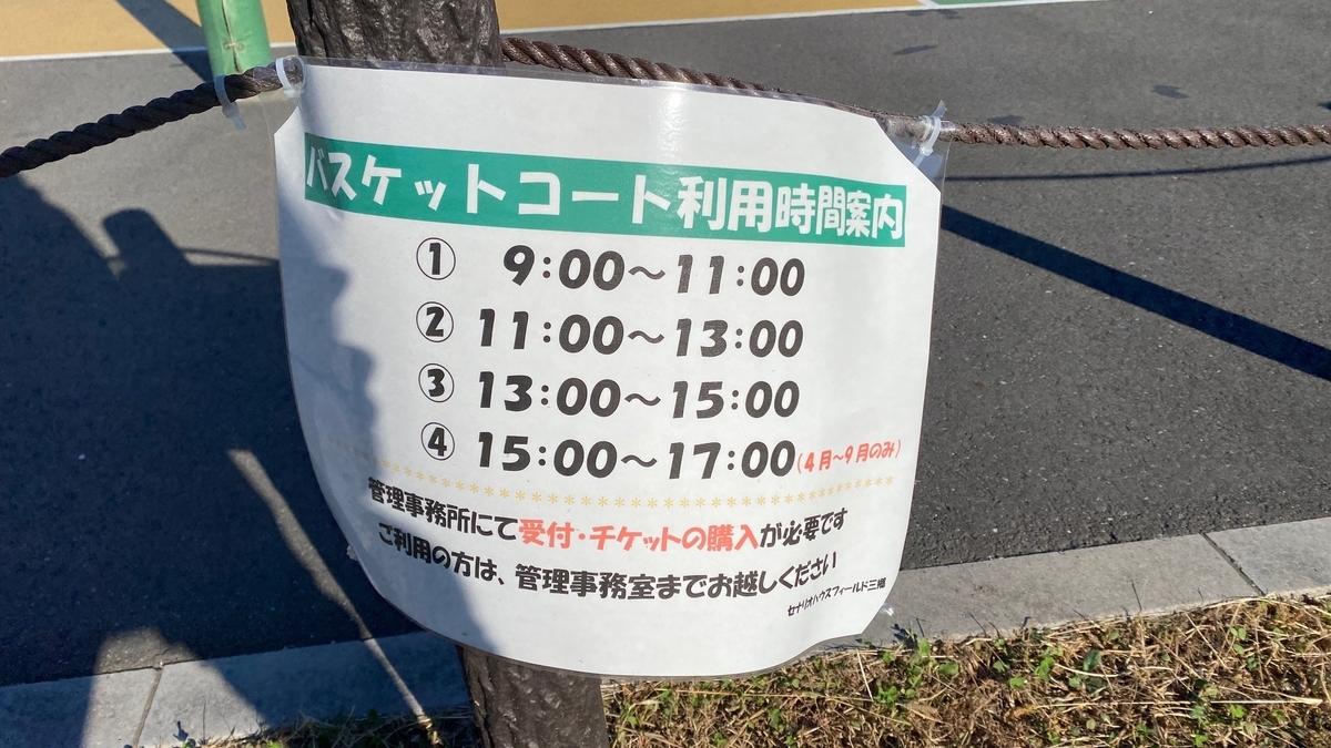 f:id:JAPAN-OUTDOOR-HOOPS:20201126163029j:plain