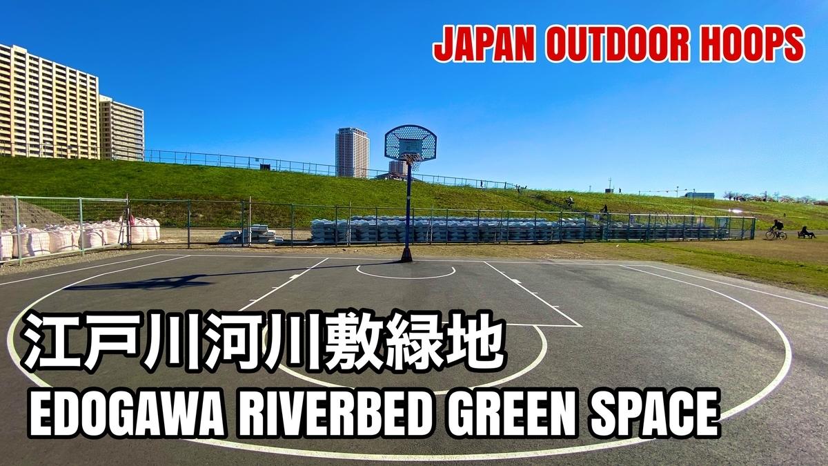 f:id:JAPAN-OUTDOOR-HOOPS:20201126170718j:plain