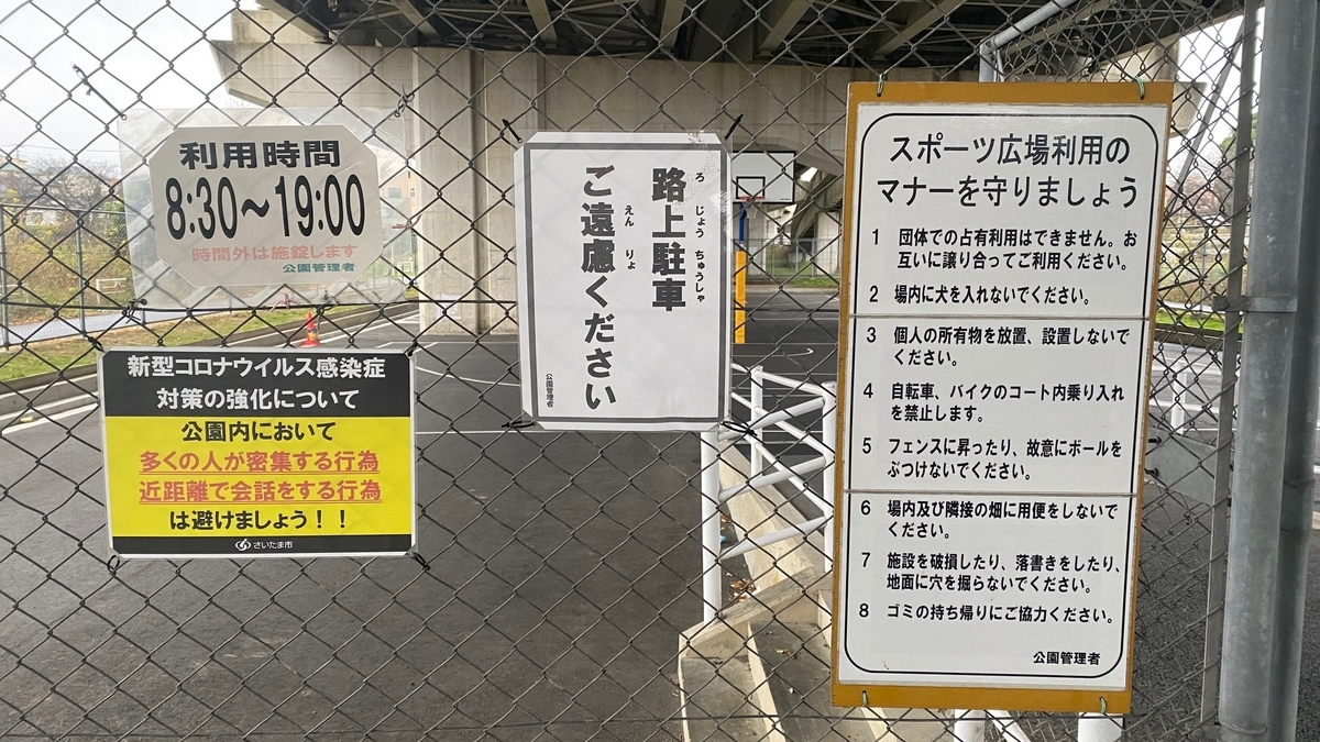 f:id:JAPAN-OUTDOOR-HOOPS:20201207155520j:plain
