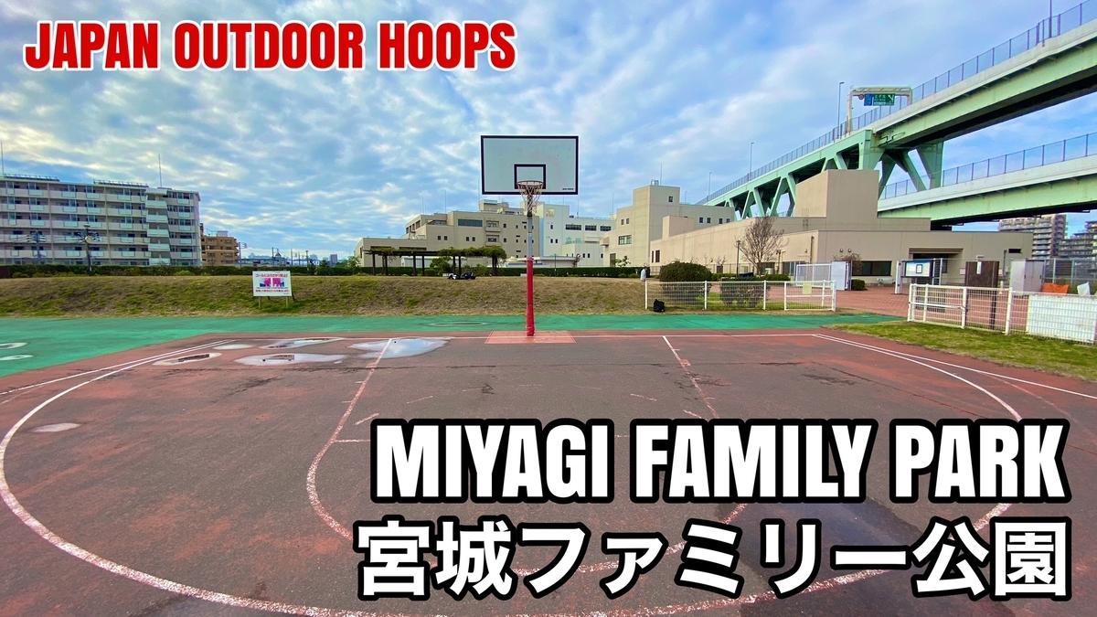 f:id:JAPAN-OUTDOOR-HOOPS:20201210102050j:plain
