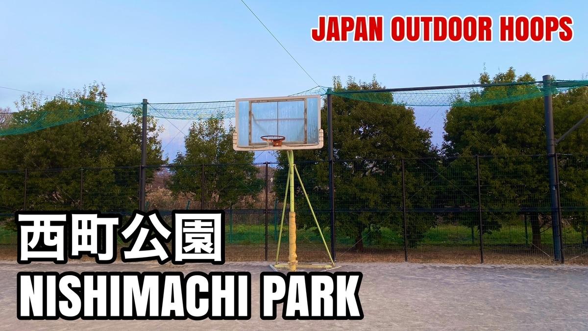 f:id:JAPAN-OUTDOOR-HOOPS:20201214160123j:plain