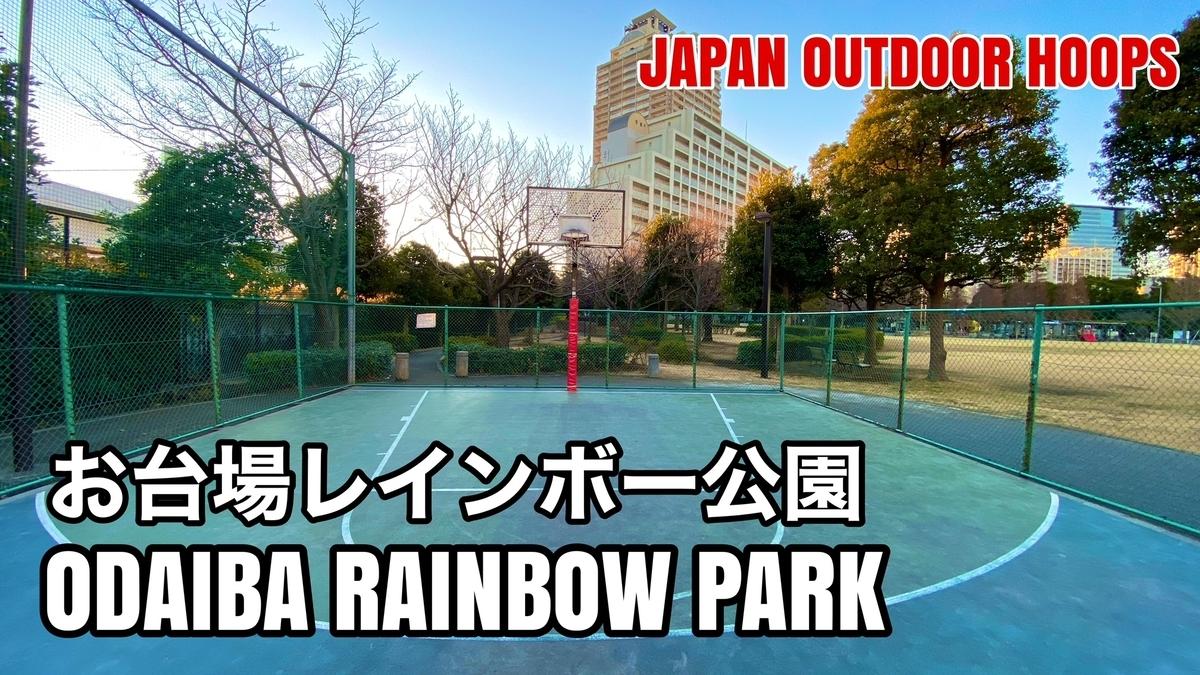 f:id:JAPAN-OUTDOOR-HOOPS:20210130191818j:plain